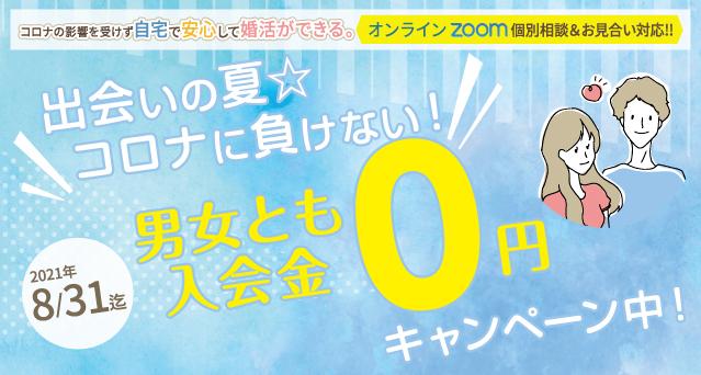 出会いの夏☆ コロナに負けない! 男女とも入会金0円キャンペーン中! 2021年8/31迄